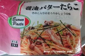 イライラ解消の食べ物タラコパスタ