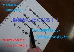 勉強したくなる方法のまとめページ画像