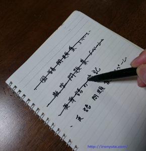 勉強したくなる方法として予定表の必要性を説明してる