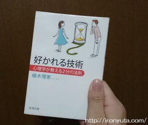 職場で気に入ってもらう方法を説明するための参考書籍